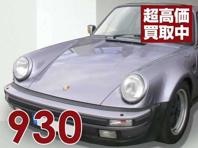 タイプ「930」