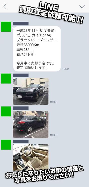LINE買取査定依頼